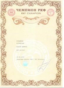CH RKF Zheneva
