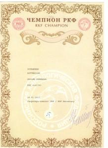 CH RKF Shambala